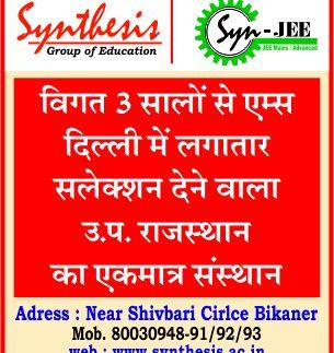 Syethesis Bikaner