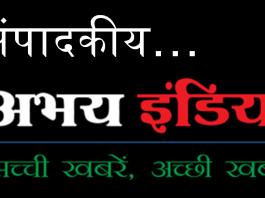 abhay india editorial