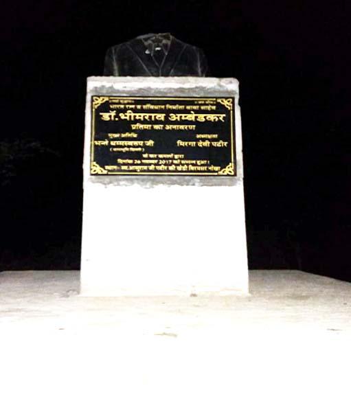 नोखा के गांव बिरमसर में खंडित की गई अंबेडकर की प्रतिमा।