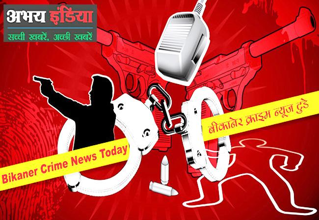 bikaner crime news today