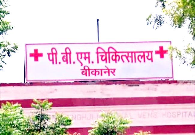 pbm hospital