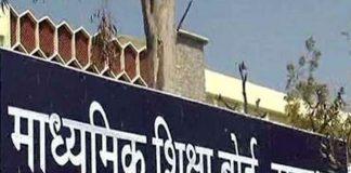 राजस्थान माध्यमिक शिक्षा बोर्ड, अजमेर