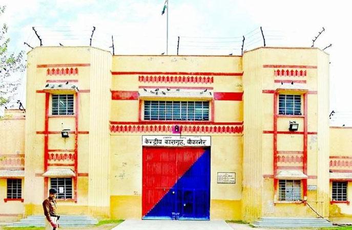 central jail bikaner