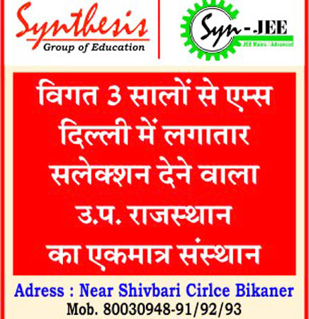 Synthesis Bikaner
