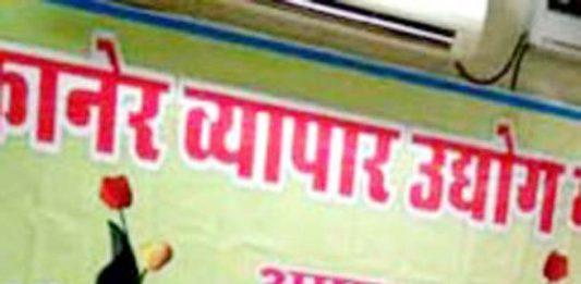Bikaner Vyapar Udhayog Mandal