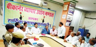 Bikaner Vyapar Udhyog Mandal Meeting file photo
