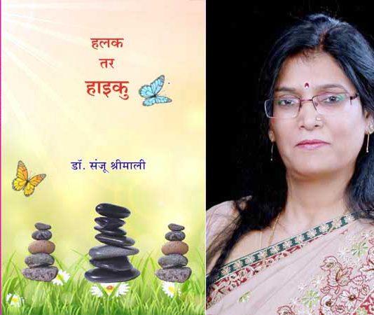 कथाकार कवयित्री डॉ. संजू श्रीमाली के सद्य प्रकाशित संग्रह 'हलक तर हाइकु' का लोकार्पण।