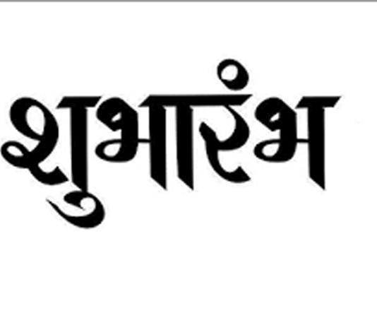 shubharambha