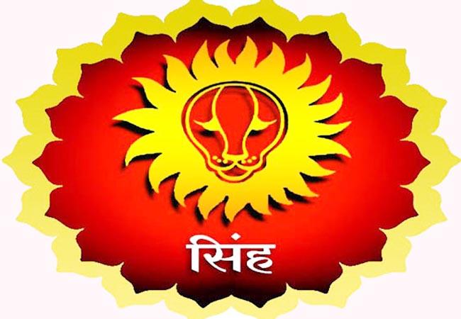 Image result for सिंह राशि