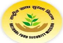national food securty scheme