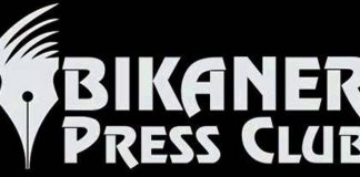 Bikaner Press Club