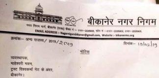 Nagar Nigam Notices