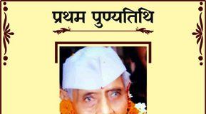 freedom fighter daulal vyas